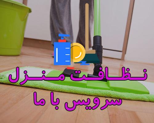 شرکت خدماتی نظافتی آریاگستران مهساز . اعزام به سراسر کرج .
