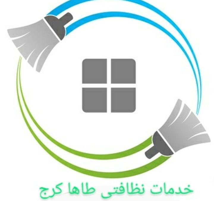 خدمات نظافتی طاها کرج
