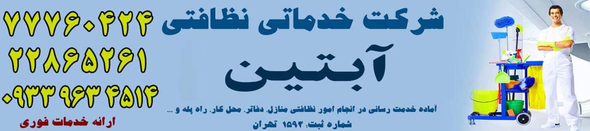 شرکت خدماتی و نظافتی آبتین تهران