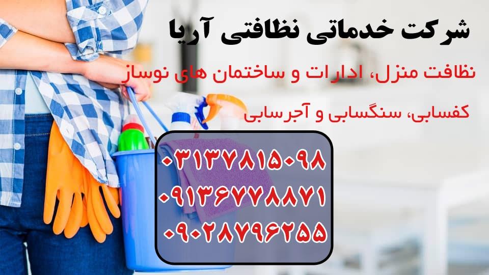 شرکت خدماتی نظافتی آریا اصفهان