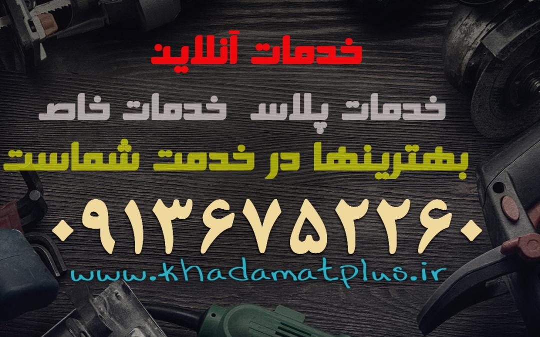 خدمات پلاس خدمات آنلاین نظافت ارزانترین شرکت خدماتی در اصفهان